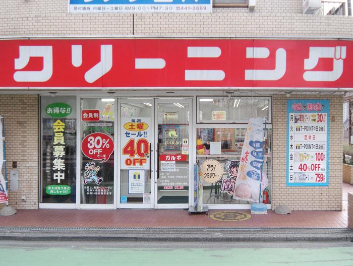 ガルボ本町店