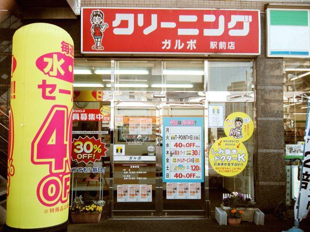 ガルボ戸田駅前店